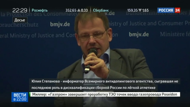 Новости на Россия 24 • Бежавшую из России Степанову назвали жертвой при награждении денежной премией