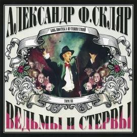 Александр Ф. Скляр альбом Ведьмы и стервы
