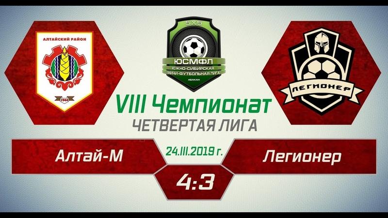 VIII Чемпионат ЮСМФЛ Четвертая лига Алтай М Легионер 4 3 24 03 2019 г Обзор