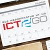 ICT2GO.ru