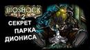 Секрет парка Диониса BioShock 2 9