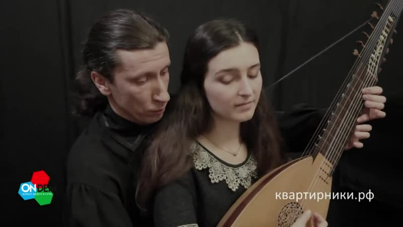 Марина Белова (лютня), Андрей Чернышов (гитара)