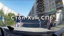 Нарвался на СтопХам СПб