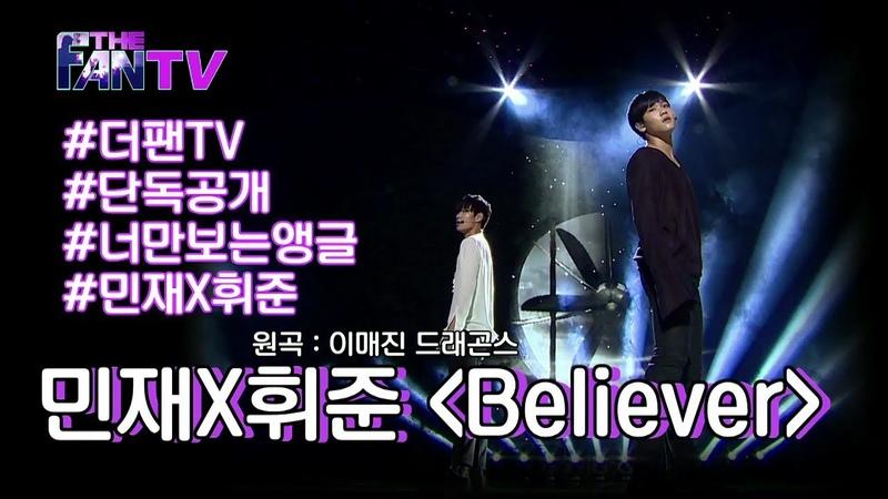 SBS [더 팬] - 화제의 영상 나만의 앵글로 보기 민재X휘준 편 THE FAN Ep. 3 Review