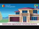 Сан-Сэт Строй-Дизайн • Великий Новгород • Classic или Trend Выбираем идеальные гаражные ворота
