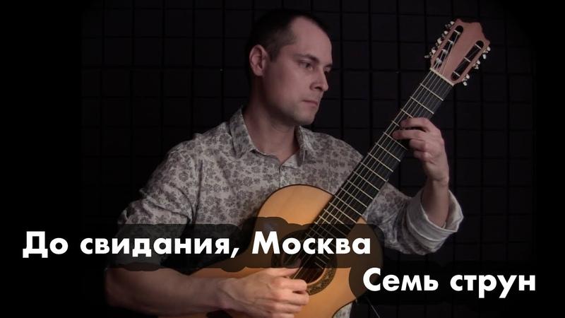 До свидания, Москва. Семиструнная гитара.