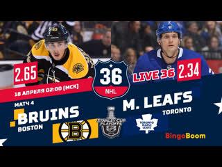 НХЛ НА РУССКОМ. КС-18/19. Р1. Торонто - Бостон (матч 4)