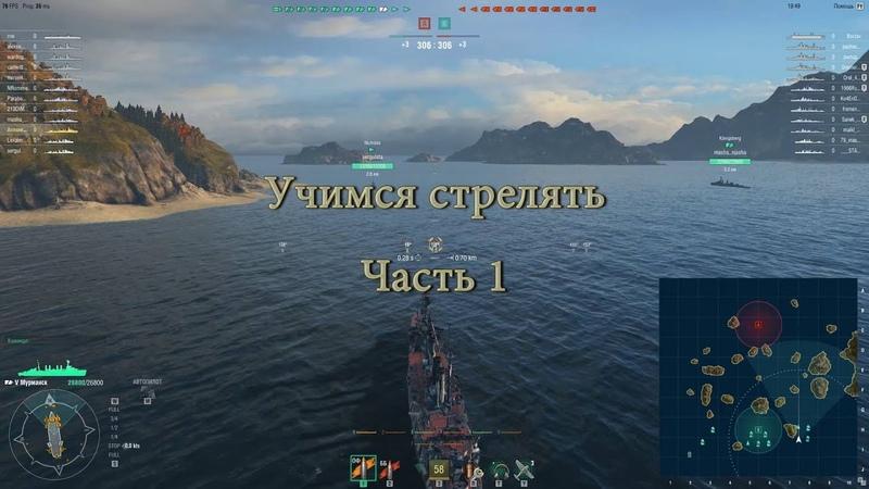 Учимся стрелять в World of Warships часть 1