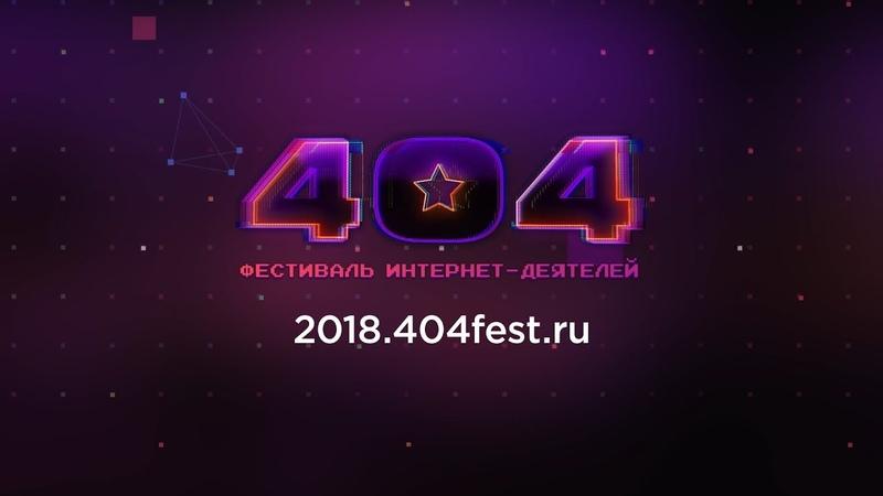 404fest: Коротко о фестивалях 2015-2017