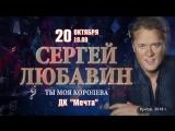 20 октября 2018 в 18:00 - Сергей Любавин