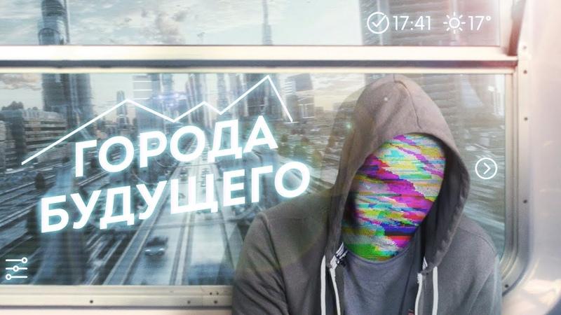 ГОРОД МЕЧТЫ УЖЕ ЗДЕСЬ netstalkers Урбанизация и будущее