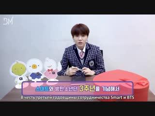[RUS SUB][21.09.18] Smart School Uniform Lucky Event - Suga