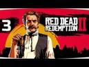 САМЫЙ КРУТОЙ СТРЕЛОК В АМЕРИКЕ ● Red Dead Redemption 2 3