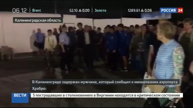 Новости на Россия 24 • Задержан пьяный мужчина, заминировавший аэропорт Храброво