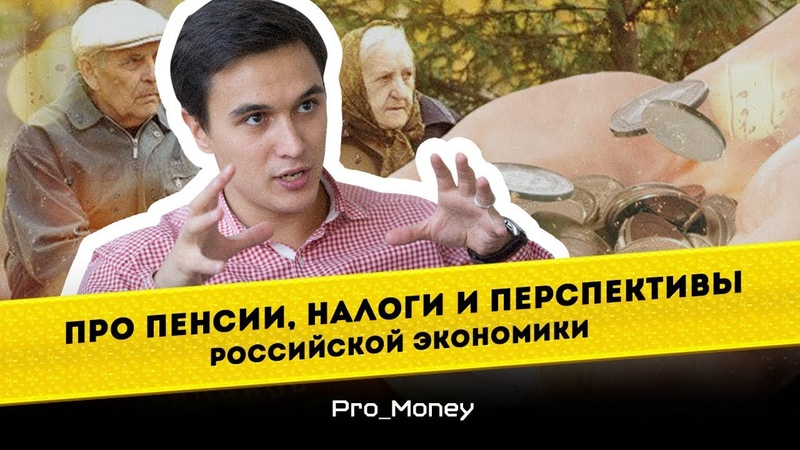 Про пенсии налоги и перспективы Российской экономики Pro money 11 Владислав Жуковский