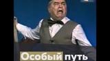 Роман Карцев. РАСИЯНСКИЙ ОСОБЫЙ ПУТЬ.