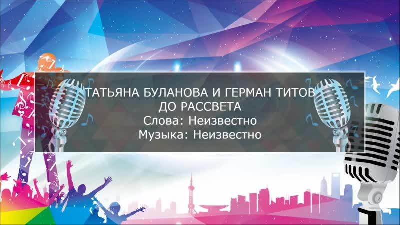 Татьяна Буланова и Герман Титов - До рассвета (-Полный)