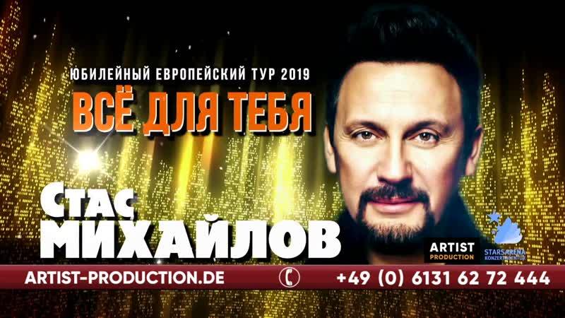 Стас Михайлов, Европейский тур [Билеты: artist-production.de]