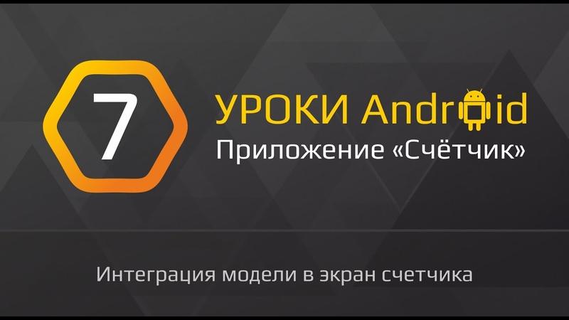 Уроки по Андроид разработке | 7 - Счетчик на андроид с нуля | Интеграция модели