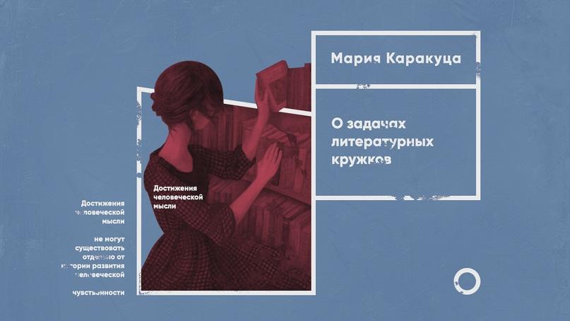 О литературе и задачах литературного кружка