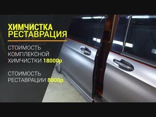 Химчистка и реставрация Mercedes-Benz Vito в «AMD Plus»