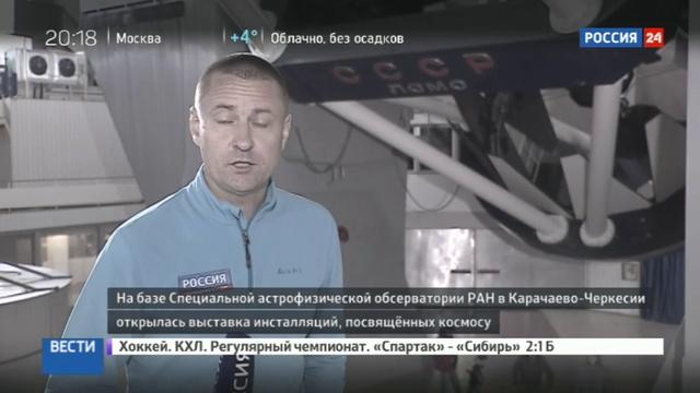 Новости на Россия 24 • В Карачаево-Черкесии открылась выставка космических инсталляций