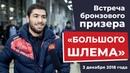 В Ставрополе встретили бронзового призёра «Большого шлема» | Новости дзюдо | Спорт