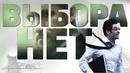 Выбора нет HD (2008) триллер, вторник, кинопоиск, фильмы, выбор, кино, приколы, ржака, топ