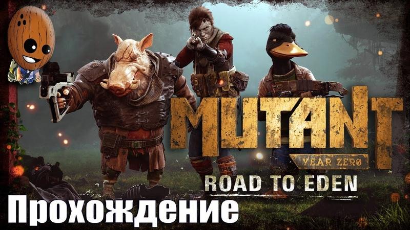 Mutant Year Zero: Road to Eden 16➤Земли секты. Кардинал Хансен. Сокрушитель мира.