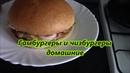 Гамбургеры и чизбургеры домашние ./Котлеты для гамбургеров ./Как сделать гамбургер .