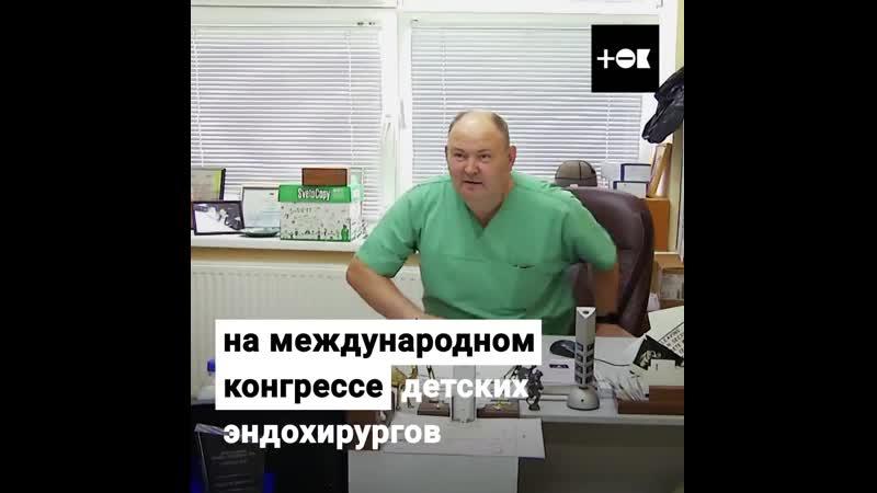 Лучший детский хирург в мире работает в Иркутске 6 sec
