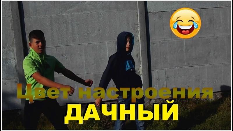 Егор Крид ft. Филипп Киркоров - Цвет настроения Черный (ПАРОДИЯ) Цвет Настроения Дачный