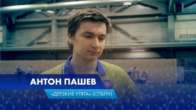 Антон Пашев Дерзкие Утята СПбПУ