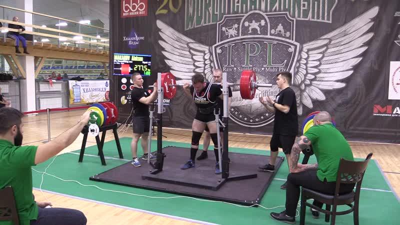 Макаров Александр присед 277,5 кг