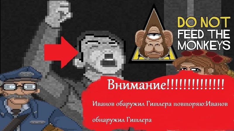 Я БОЛЬШАЯ ШИШКА!|Do Not Feed the Monkeys|Я обнаружил гитлера