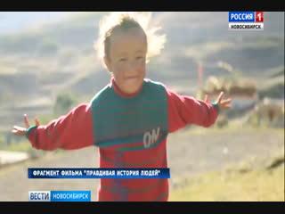 В Новосибирске пройдет премьера научно-популярного фильма «Правдивая история людей»