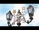 Госпожа умница 2017. 01「劇場版 はいからさんが通る 前編 ~紅緒、花の17歳~」冒頭映像