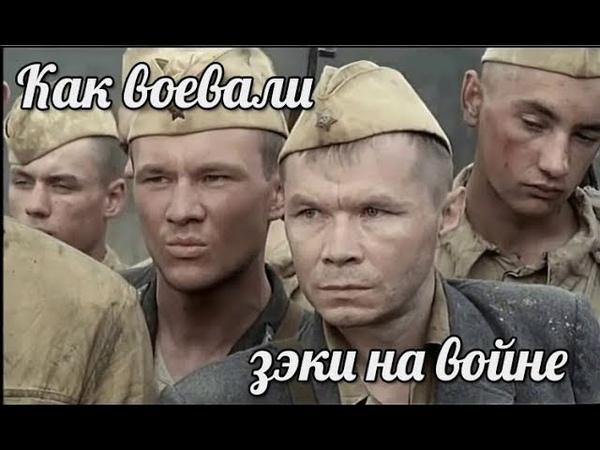 Блатные против фашистов как воевали зэки в Великую Отечественную Войну