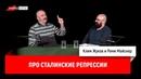 Клим Жуков и Реми Майснер про сталинские репрессии