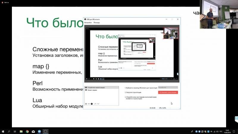 Митап NGINX за пределами nginx - часть 2