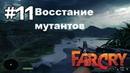 Прохождение Far Cry №11 Восстание мутантов
