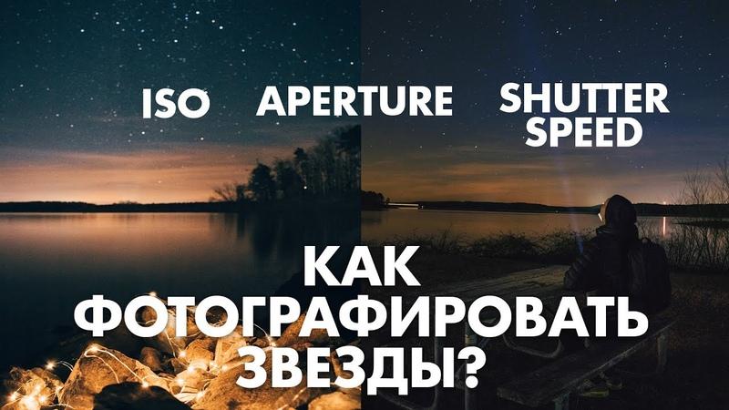 Как снимать звёздное небо АСТРОФОТОГРАФИЯ   Теория фотографии (ISO, Aperture, Shutter Speed)