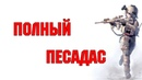 Полный Песадас [Arma Project]