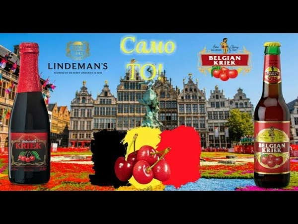 Обзор бельгийского пива Крик: Belgian Kriek и Lindemans Kriek