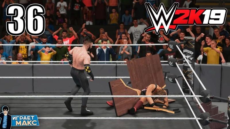 WWE 2K19 Карьера за рестлера - Ломаем столы на NXT (Русская озвучка) 36
