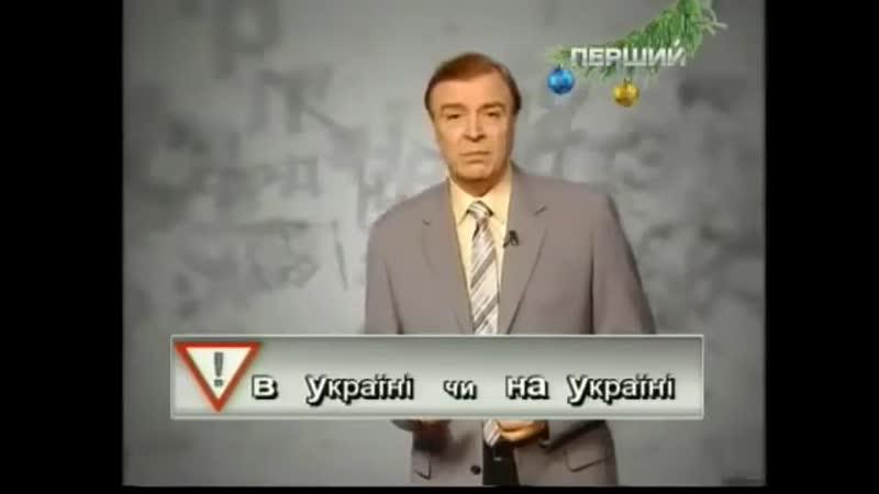 В Україні чи НА Україні