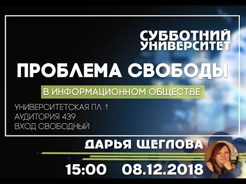 СУ 49 Проблема свободы в информационном обществе. Дарья Щеглова