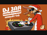 DJ Зая - Самый Лучший Новый Год