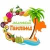 Экзотические фрукты из Таиланда | Смоленск
