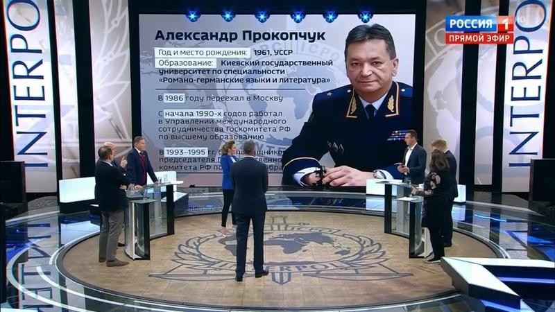 СРОЧНО! Украина УГРОЖАЕТ Интерполу, если пост главы ЗАЙМЕТ российский генерал